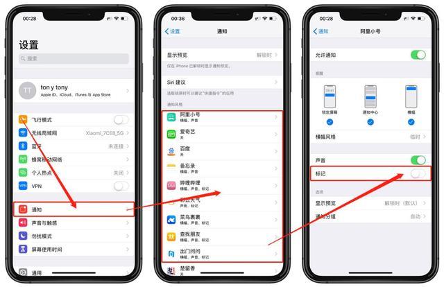 iPhone11如何关闭APP右上角的小红点?