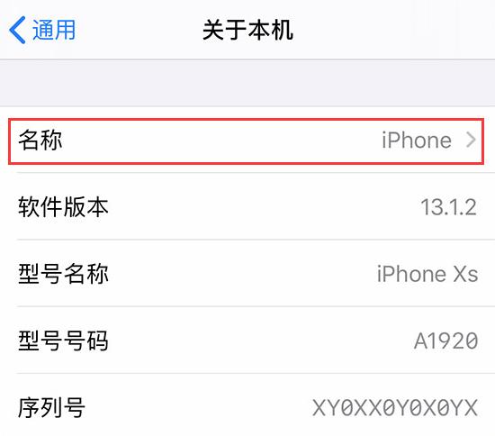 如何更改 iPhone 11 以及设置和配件的名称?