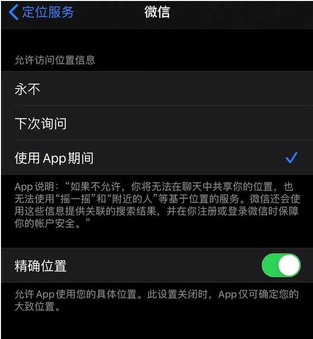 iOS 14中的模糊定位功能是什么?怎么用?