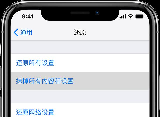 iPhone 如何在还原设置的同时保留数据?
