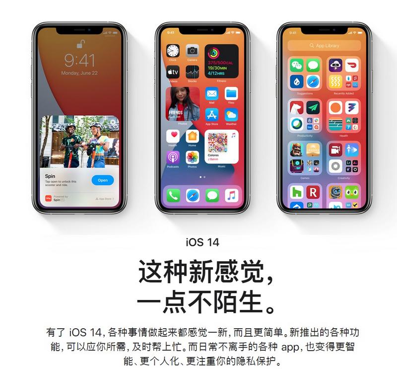 iOS 14 正式版上线时间公布,官方上线全新介绍