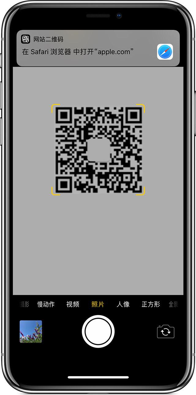 iPhone 自带相机直接扫码支付,iOS 14 将增新功能