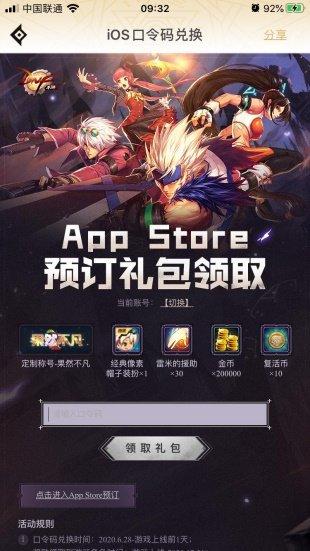 DNF手游App Store开启预订!