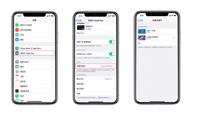 在 iPhone 上使用交通卡提示输入密码,如何关闭?