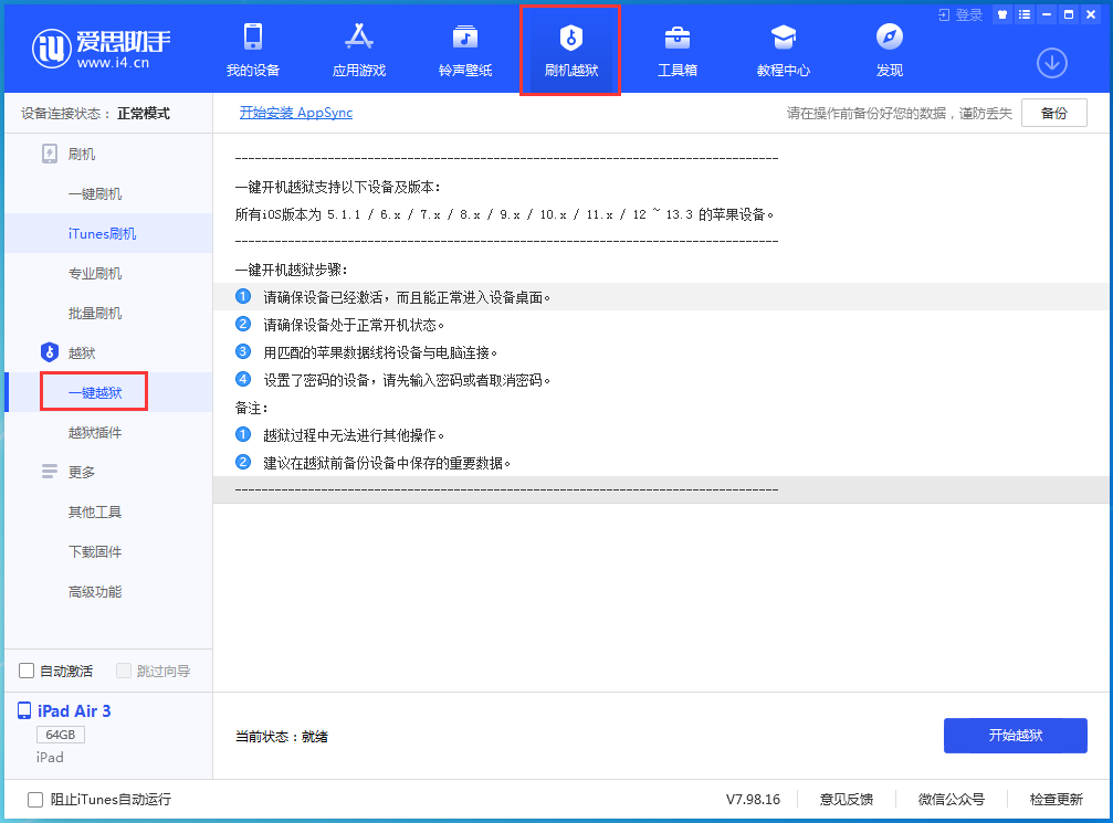 iOS 14 可越狱了吗?:unc0ver 越狱 v5.2.1仅为错误修复