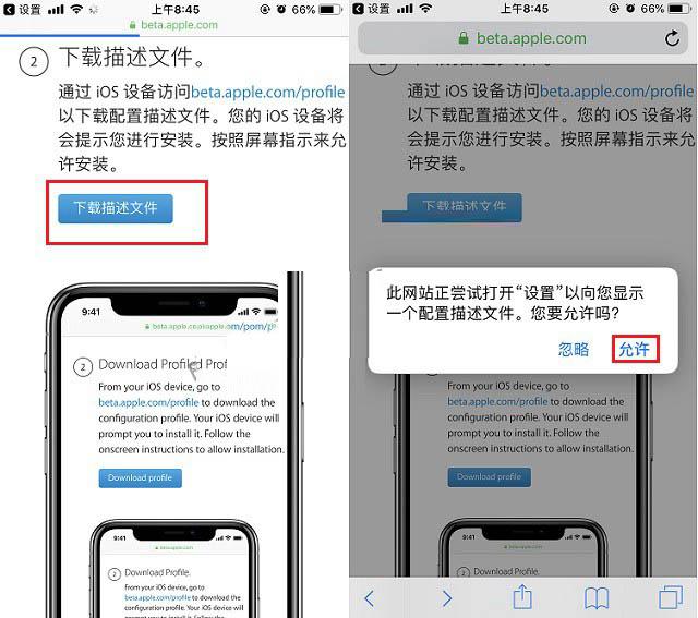 iOS/iPadOS 14 公测版发布!附iOS 14 公测版升级教程