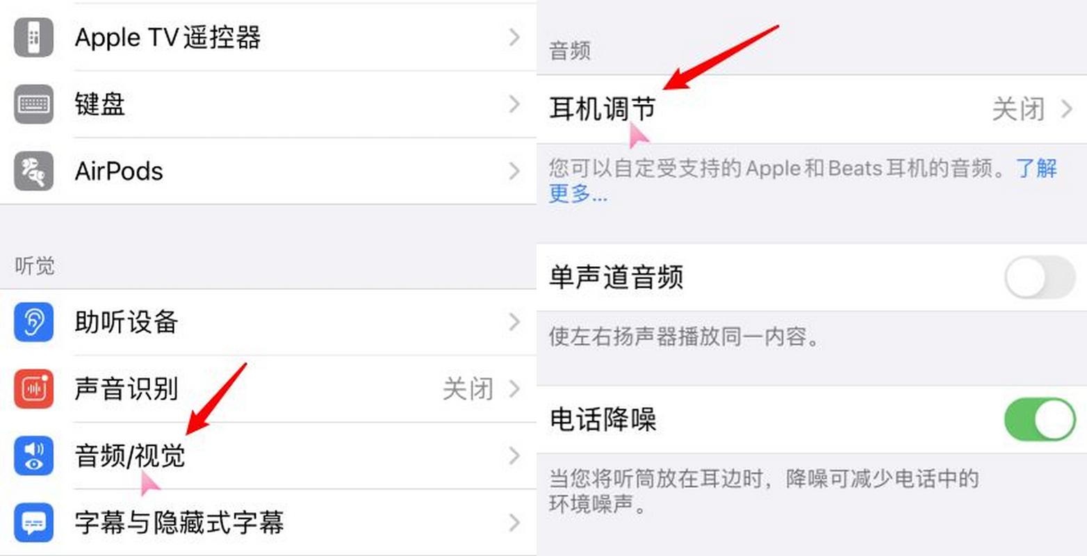 iOS 14 耳机调节功能,提升音乐和通话音频质量