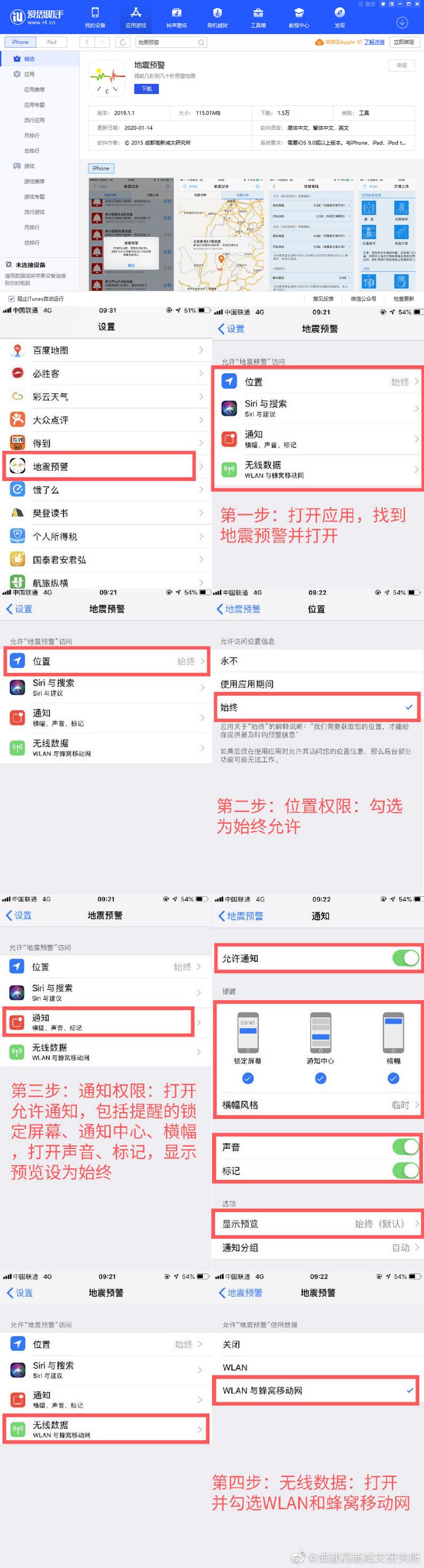 如何在 iPhone 上借助 App 进行地震预警?