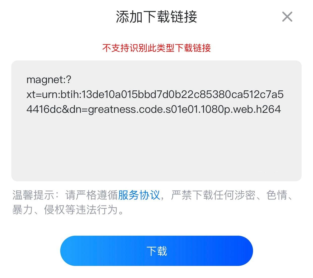迅雷 iOS 版正式回归,附最新 BT 和磁力链接下载教程