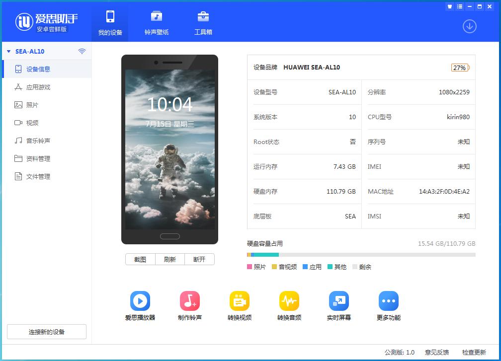 爱思助手V7.98.17 版发布:新增安卓版助手、越狱 U 盘等新功能