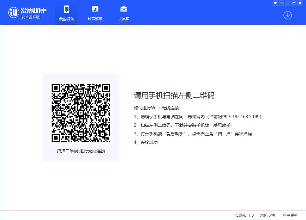 爱思助手安卓尝鲜版 V1.0 上线,快来加入公测!