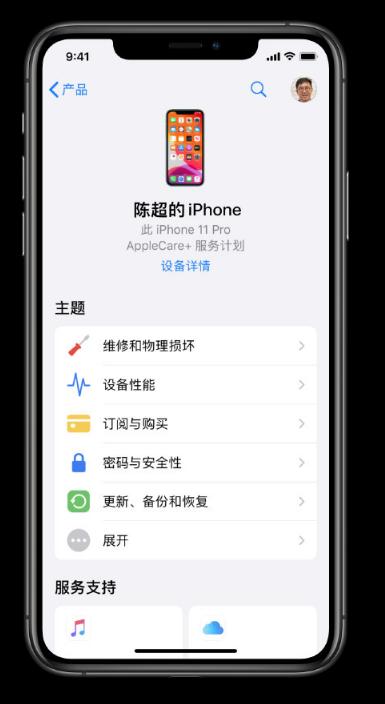 """如何使用""""Apple 支持""""应用预约 iPhone 维修服务?"""