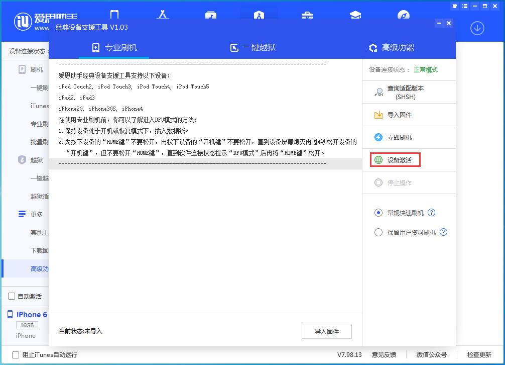 iOS 12.4.8正式版_iOS 12.4.8 正式版一键刷机教程