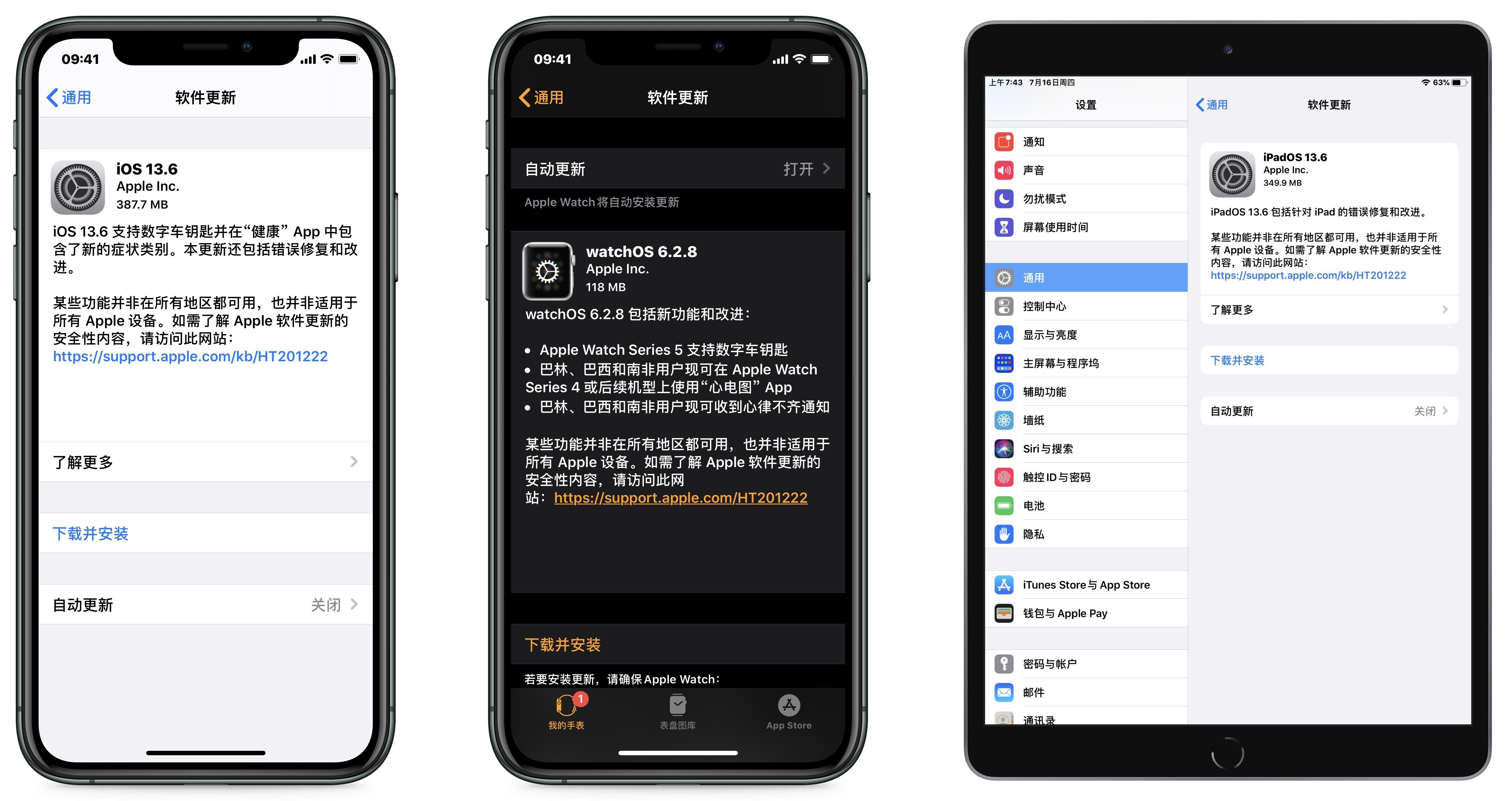 iOS13.6正式版可将 iPhone 当车钥匙,你升级了吗?