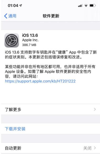 iOS 13.6 正式版更新了什么内容?如何升级到iOS 13.6 正式版