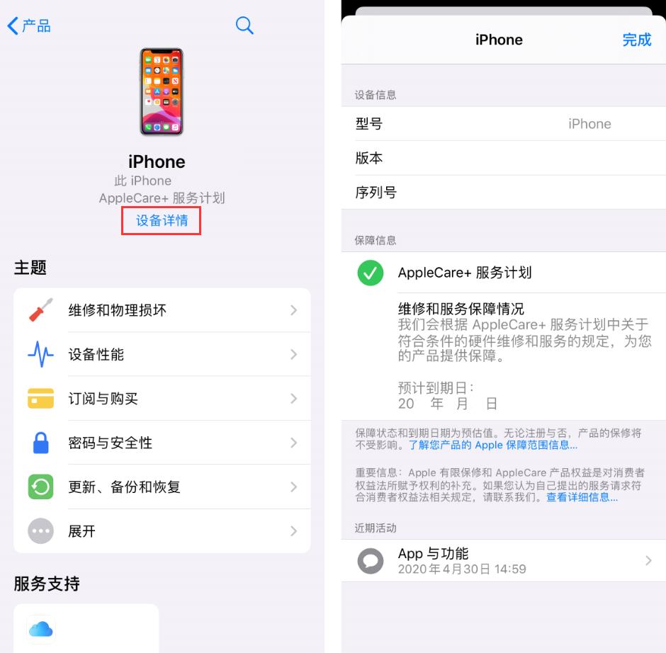 如何在 iPhone 上查询苹果设备的保修日期?
