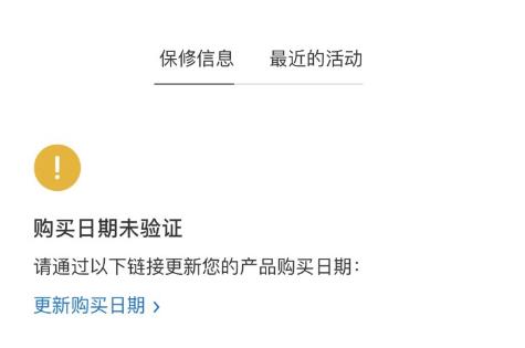 """iPhone 等苹果产品查询保修显示""""购买日期未验证""""是什么情况?"""