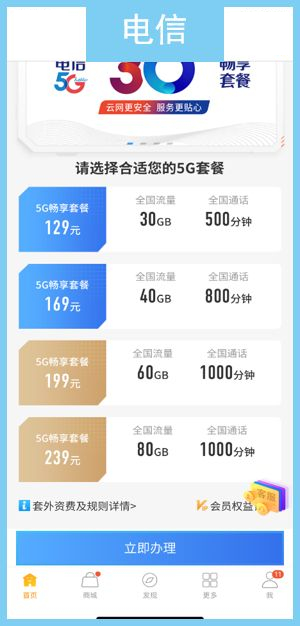 5G 用户已破亿,三大运营商哪个套餐最划算?