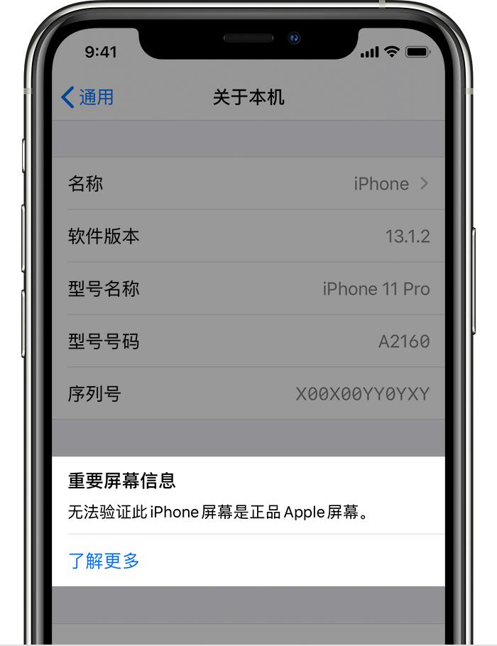 "iPhone 11 出现""无法验证此 iPhone 屏幕是正品""会有什么影响?"