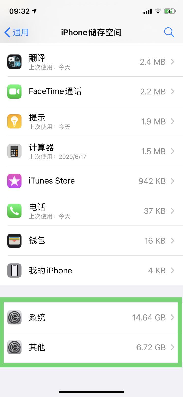 iOS 14 Beta 3 已修复内存占用问题,升级后马上多 20GB 可用空间!
