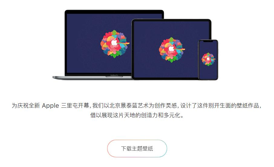 iPhone 壁纸分享:三里屯 Apple Store 景泰蓝主题壁纸