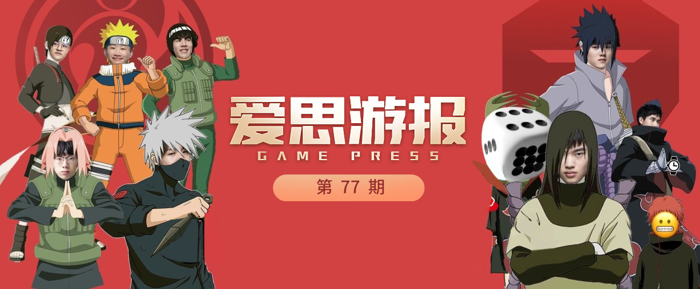 爱思游戏第77期:第四届忍界大战即将爆发,《原神》暗示国庆前推出?