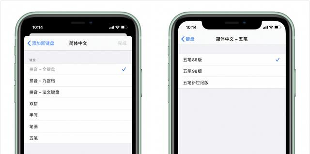 苹果为什么在 iOS 14 中加入五笔输入法?