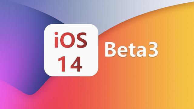 iOS 14 Beta3稳定性怎么样?建议升级吗?