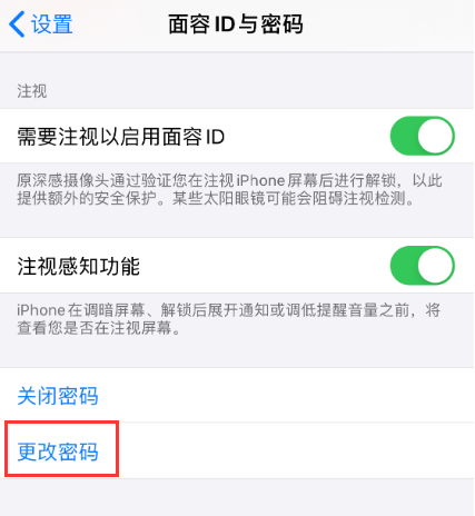 iPhone 如何设置 4 位简易密码?无法设置是什么原因?