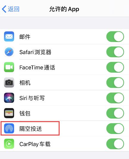 """iPhone """"隔空投送""""功能的常见问题和解决办法"""