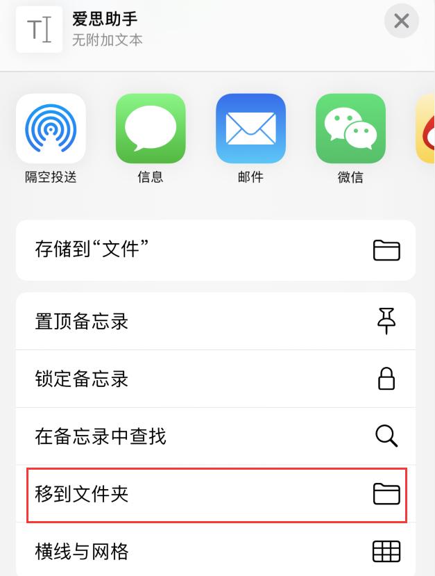 iPhone 小技巧:如何使用 iCloud 备忘录?