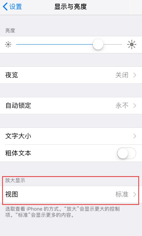 "iPhone 11 Pro 没有""放大显示""功能,是否正常?"