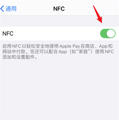 苹果iOS14 nfc功能怎么开启?iOS14 nfc功能开启关闭方法