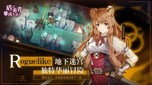 """不屈的勇者《盾之勇者成名录 手游》8月20日""""浪潮侵袭""""测试来袭!"""