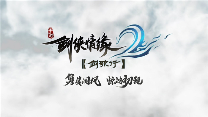 本周以江湖为主!8.3-8.9共有4款新游资讯!