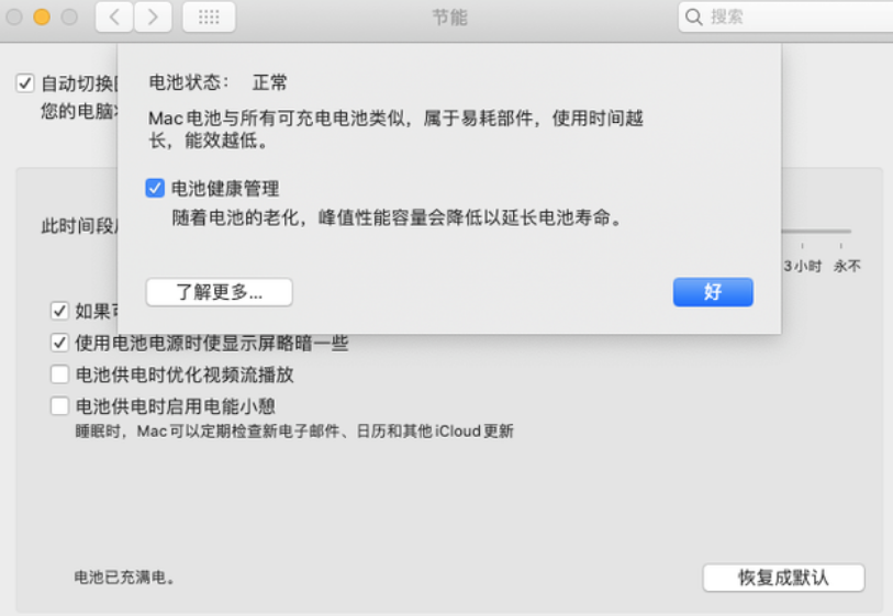 "MacBook 接入电源时显示""未充电""?或许是电池健康管理功能"