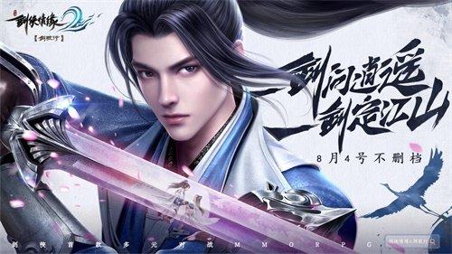 自由江湖新发现,武侠手游大作《剑侠情缘2:剑歌行》惊喜上线