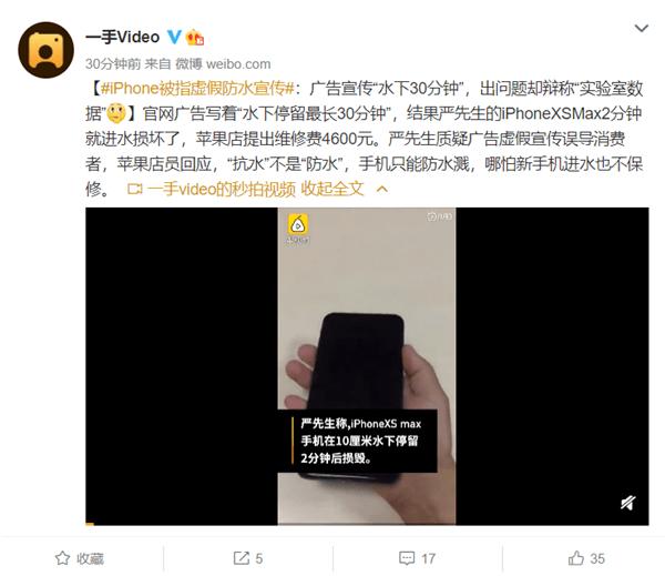 """苹果又被""""冤枉"""",iPhone 进水损坏并不保修"""