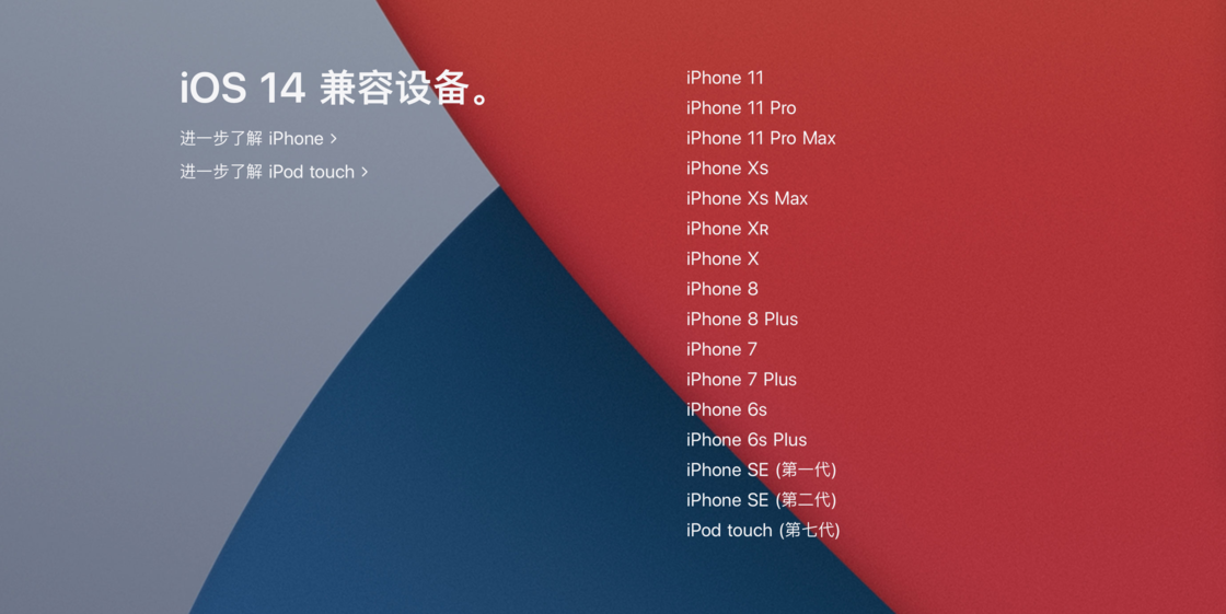 苹果发布 iOS 14 GM 版,正式版明天就来!