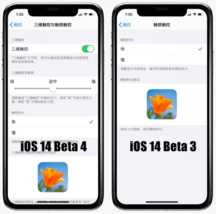 3D Touch 回归,iOS 14 Beta 4 更流畅