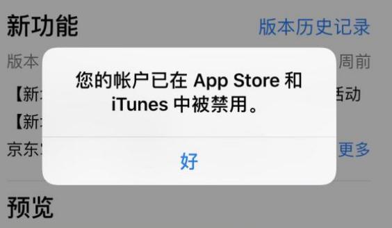 """iPhone 更新应用提示""""帐户被禁用""""怎么办?"""