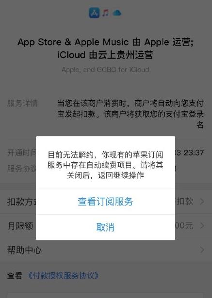 """iPhone 关闭支付宝自动扣费服务提示""""无法解约""""怎么办?"""