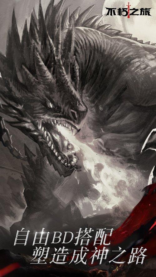 《不朽之旅》公测定档!9月10日全平台上线