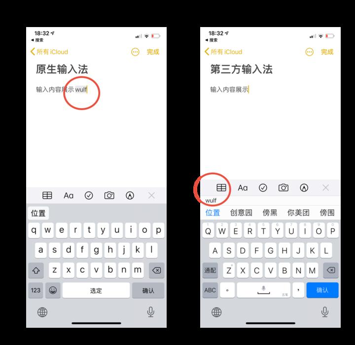 iOS 14 新加入的五笔输入法可以提升输入效率吗?