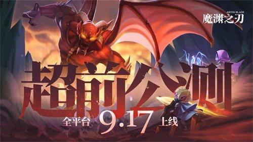 《魔渊之刃》超前公测!9月17日全平台上线!