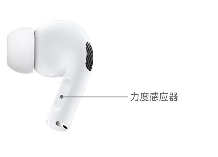 """苹果 AirPods Pro 的""""通透模式""""和""""关闭""""有什么区别?"""
