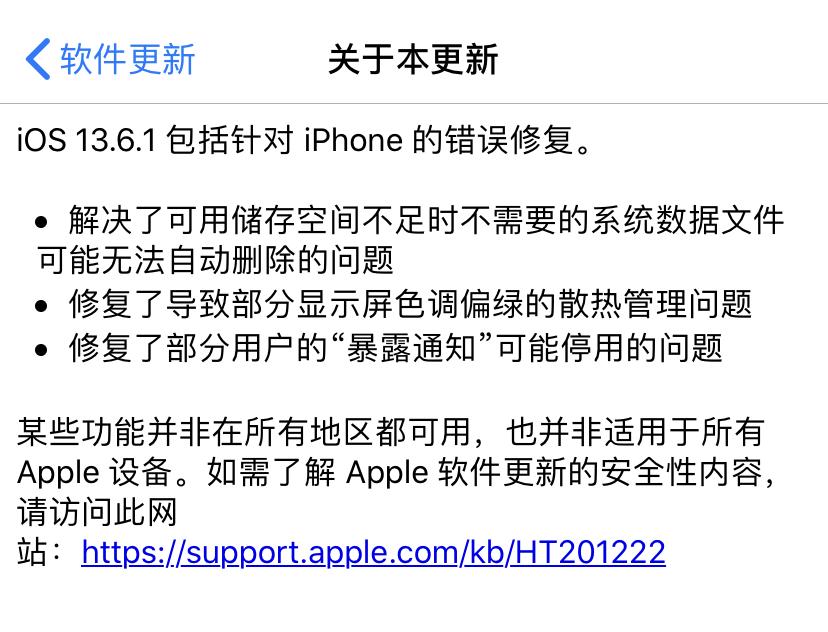 iOS 13 可用储存空间越来越小?苹果在 iOS 13.6.1 中解决了这个问题