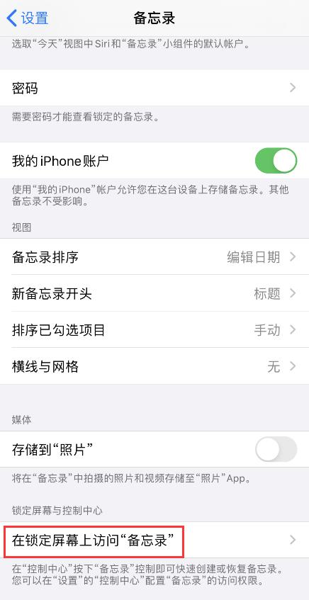 小技巧:从 iPhone/iPad 锁定屏幕上创建备忘录
