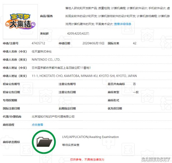 任天堂在国内申请《宝可梦 走!》商标 正等待受理