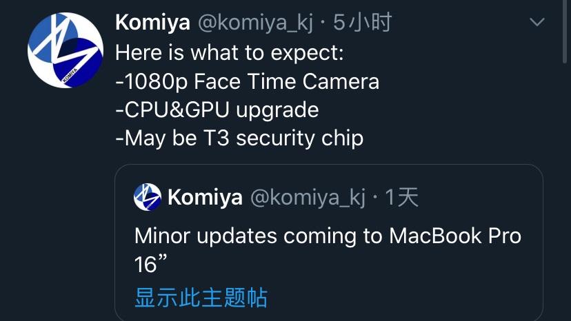 新款 MacBook Pro 16 或将搭载 T3 安全芯片及1080P 摄像头